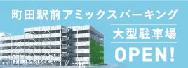 町田駅前アミックスパーキング